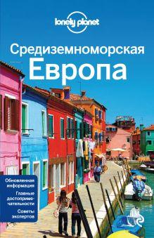 Средиземноморская Европа: Испания, Италия, Франция, Португалия, Хорватия, Черногория, Греция, Турция, Словения, Албания, Босния и Герцеговина