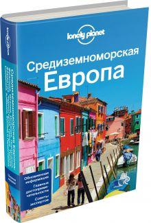 - Средиземноморская Европа: Испания, Италия, Франция, Португалия, Хорватия, Черногория, Греция, Турция, Словения, Албания, Босния и Герцеговина обложка книги