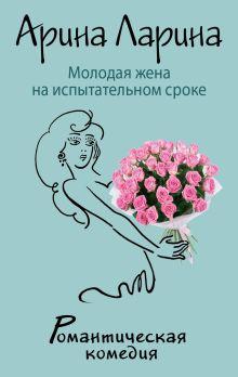 Молодая жена на испытательном сроке обложка книги