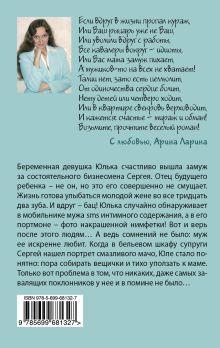 Обложка сзади Молодая жена на испытательном сроке Арина Ларина