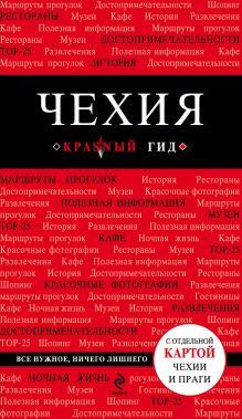 Обложка Чехия Яровинская Т.