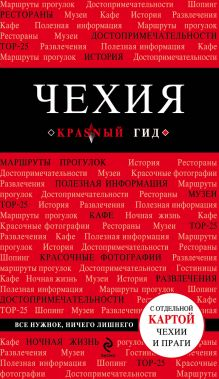 Яровинская Т.С. - Чехия обложка книги