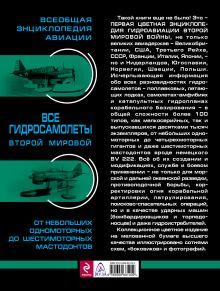 Обложка сзади Все гидросамолеты Второй Мировой. Иллюстрированная цветная энциклопедия Андрей Харук