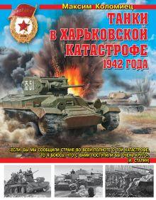 Коломиец М. - Танки в Харьковской катастрофе 1942 года обложка книги