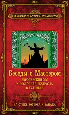 Мерлан Ф. - Беседы с Мастером: европейский ум и восточная мудрость в XXI веке обложка книги