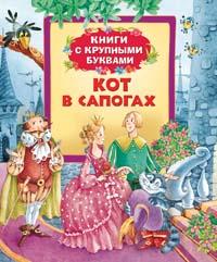 - Кот в сапогах (Книги с крупными буквами) обложка книги