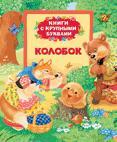 - Колобок (Книги с крупными буквами) обложка книги