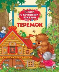 - Теремок (Книги с крупными буквами) обложка книги