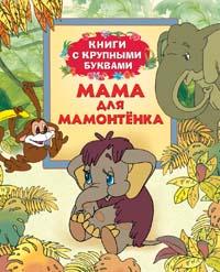 - Мама для Мамонтенка (Книги с крупными буквами) обложка книги