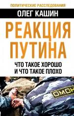 Кашин О.В. - Реакция Путина. Что такое хорошо и что такое плохо обложка книги