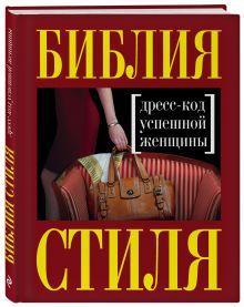 Найденская Н.Г., Трубецкова И.А. - Библия стиля. Дресс-код успешной женщины (нов. оф) обложка книги