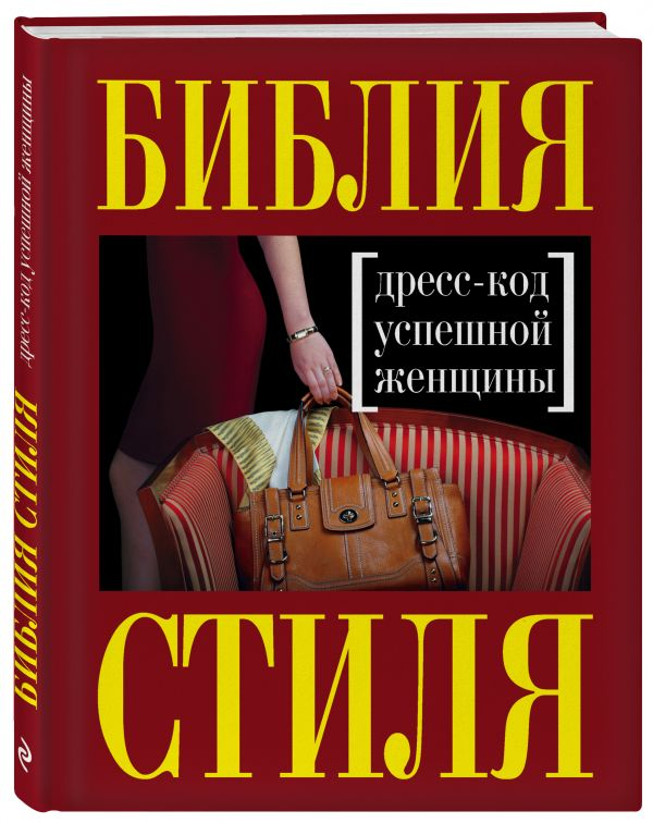 Библия стиля. Дресс-код успешной женщины (нов. оф) Найденская Н.Г., Трубецкова И.А.