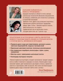 Обложка сзади Библия стиля. Дресс-код успешной женщины (нов. оф) Найденская Н.Г., Трубецкова И.А.