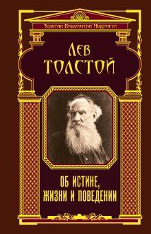 Толстой Л.Н. - Об истине, жизни и поведении (ЗБМ) обложка книги