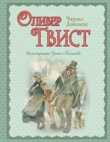 Оливер Твист (ил. Э. Кинкейда)