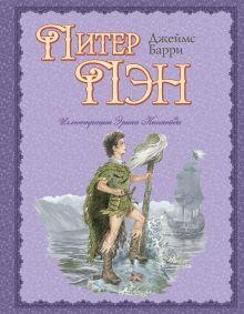 Питер Пэн (ил. Э. Кинкейда) обложка книги