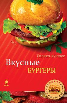 - Вкусные бургеры обложка книги