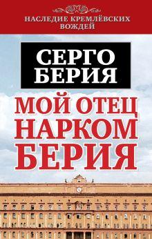 Берия С.Л. - Мой отец - нарком Берия обложка книги