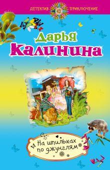 Калинина Д.А. - На шпильках по джунглям обложка книги