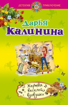 Калинина Д.А. - Жертвы веселой вдовушки обложка книги