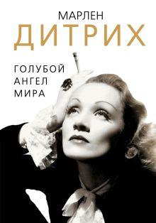 Холмс Д. - Марлен Дитрих. Голубой ангел мира обложка книги