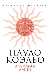Телицын В.Л. - Пауло Коэльо обложка книги
