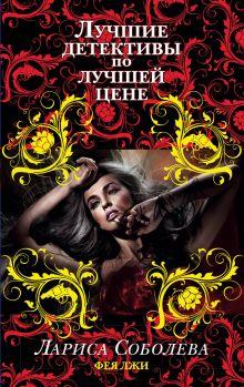 Обложка Фея лжи Лариса Соболева