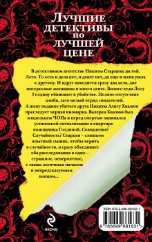 Обложка сзади Фея лжи Лариса Соболева