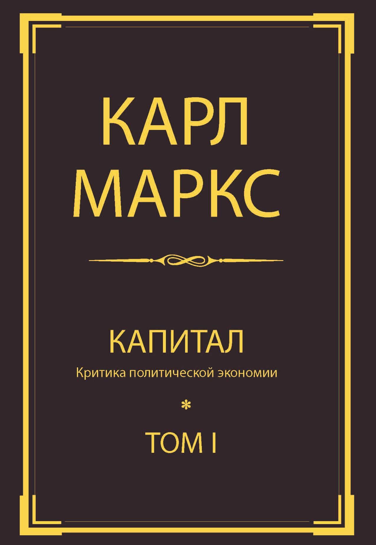 квартиры Район книга капитал карла маркса читать выполняется частичное