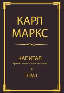 Маркс К. - Капитал: критика политической экономии. Т. I обложка книги