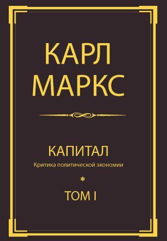 Капитал: критика политической экономии. Т. I Маркс К.