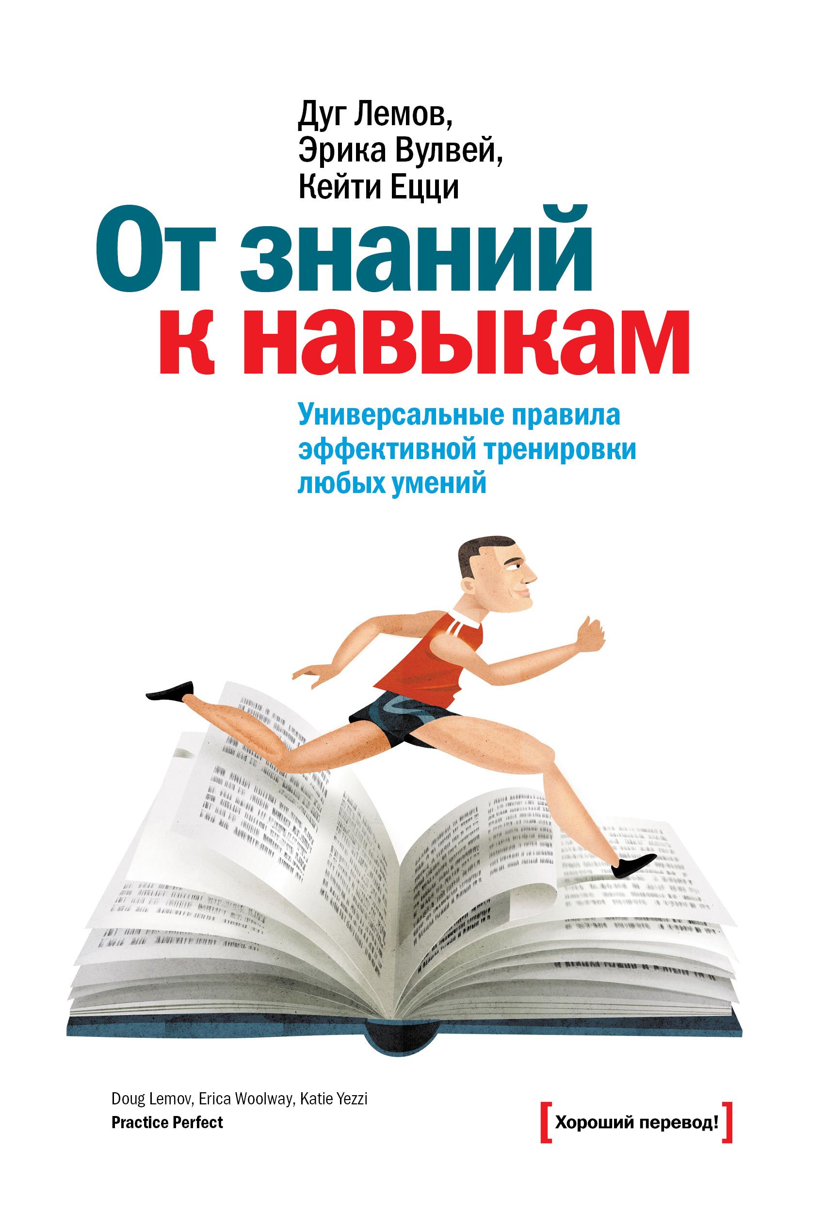 От знаний к навыкам. Универсальные правила эффективной тренировки любых умений от book24.ru