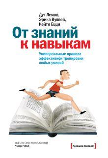 Лемов Д.; Вулвей Э.; Ецци К. - От знаний к навыкам. Универсальные правила эффективной тренировки любых умений обложка книги