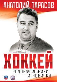 Обложка Хоккей. Родоначальники и новички Тарасов А.