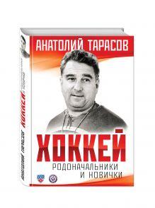 Тарасов А.В. - Хоккей. Родоначальники и новички обложка книги