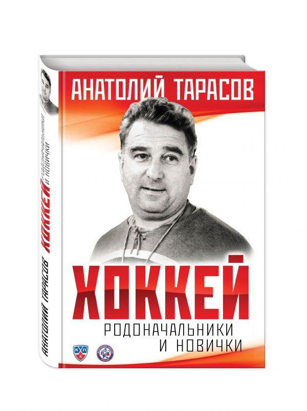 Хоккей. Родоначальники и новички Тарасов А.В.