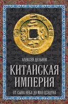 Дельнов А.А. - Китайская империя. От Сына Неба до Мао Цзэдуна' обложка книги