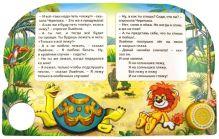 Как Львёнок и Черепаха пели песню.(1 кнопка с песенкой). формат: 150х185мм. 10стр в кор.54шт