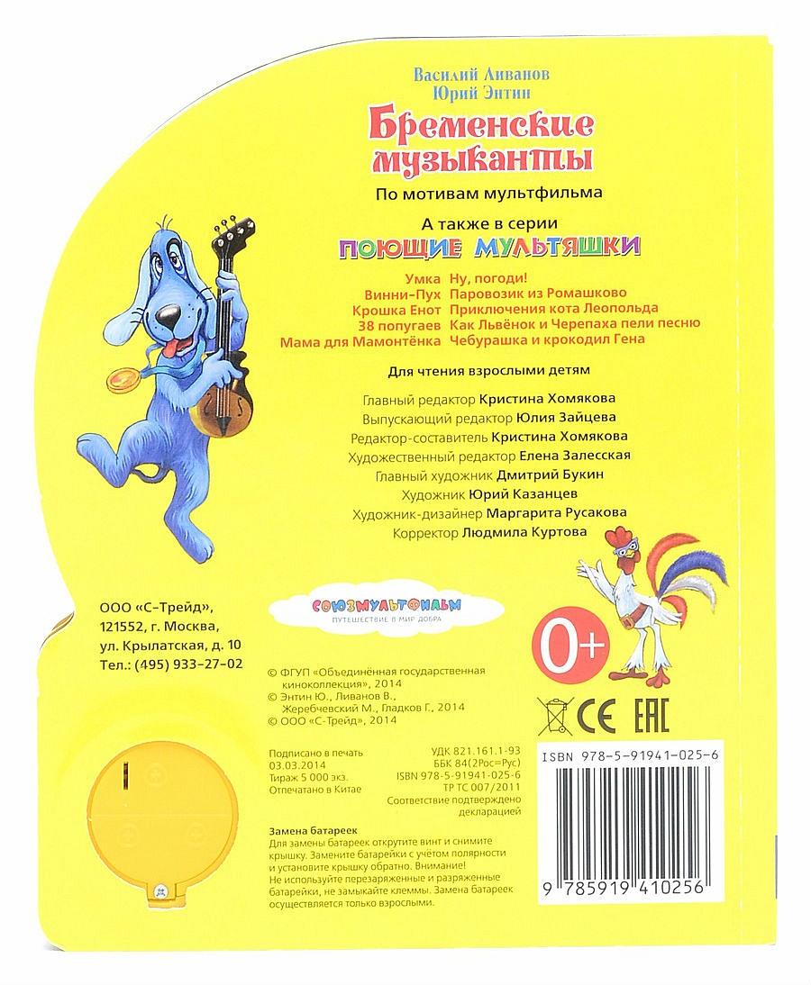 Бременские музыканты.(1 кнопка с песенкой). формат: 150х185мм. объем: 10 стр. в кор.54шт