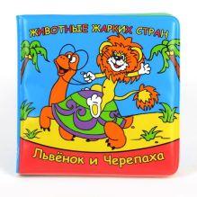 И. Лутикова, редактор-составитель - Животные жарких стран. Львёнок и черепаха. книга для ванны с игрушкой на пружине. в кор.20шт обложка книги