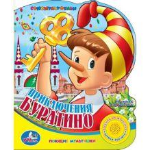 Приключения Буратино (1 кнопка с песенкой). формат: 150х185мм. объем: 10 стр. в кор.54шт