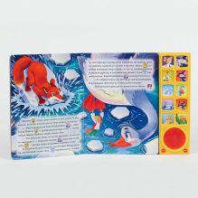 С. Лагерлеф - Путешествие Нильса с дикими гусями.  (10 звук. кнопок) формат:242х230мм. 10 стр. в кор.24шт обложка книги