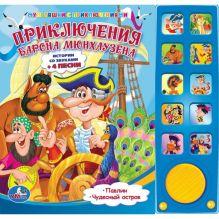 А. Некрасов - Приключения барона Мюнхаузена. (10 звуковых кнопок) формат: 242х230мм. 10 стр. в кор.24шт обложка книги