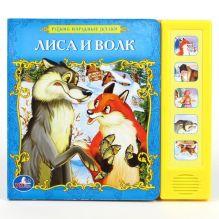 Русские народные сказки - Русские народные сказки. Лиса и волк. (5 звуковых кнопок). формат:200х175мм. в кор.40шт обложка книги