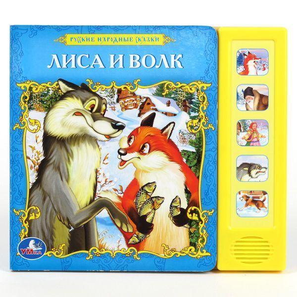 Русские народные сказки. Лиса и волк. (5 звуковых кнопок). формат:200х175мм. в кор.40шт Русские народные сказки