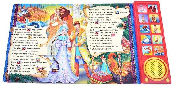 Сказки о царе Салтане.(10 звуковых кнопок) формат: 242х230мм. объем: 10 стр. в кор.24шт