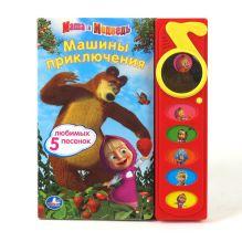 О. Кузовков-сценарий - Маша и Медведь. Машины приключения. (5 зв. кнопок с зеркальцем). 195 х 230мм. в кор.32шт обложка книги