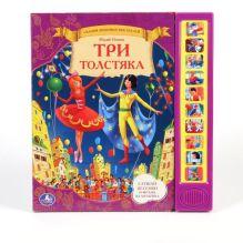 Ю.Олеша - Три толстяка. (10 звуковых кнопок). формат: 230х250мм. объем: 10 карт. стр. в кор.24шт обложка книги