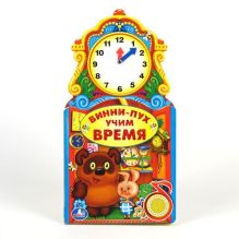О.Кузнецова - Винни-Пух. Учим время. (1 кнопка+циферблат) +фольга+стрелки на кнопке. 170х325мм в кор.16шт обложка книги