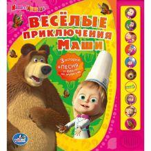 О. Кузовков-сценарий - Маша и Медведь. Весёлые приключения маши.(10 звук.кнопок). формат: 230х250мм. в кор.24шт обложка книги